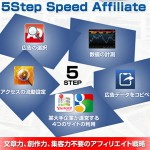 5 Step Speed Affiliateで稼ぐPPCアフィリエイト戦略