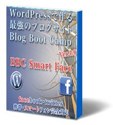 ブログブートキャンプBBC (フルパッケージ版 24,800円相当)