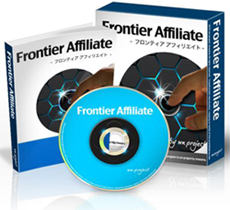 FrontierAffiliateダイジェスト版