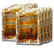 成功の羅針盤24巻厳選セット