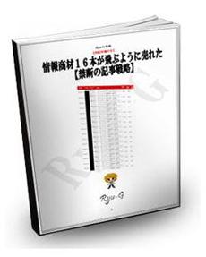 情報商材16本が飛ぶように売れた「禁断の記事戦略」