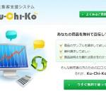 口コミ集客支援システムKu-Chi-KO