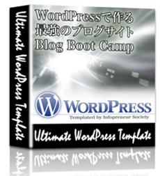 Ultimate Blog Template稼ぐためのブログテンプレート
