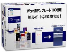 オリジナルWord用テンプレート100種類