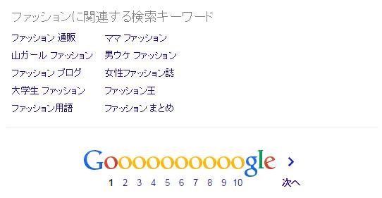 Google検索結果の関連キーワード2
