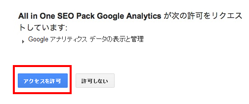 All in One SEO PackのConnect With Google Analytics