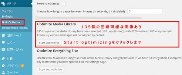 EWWW Image Optimizerのアップロード済み画像の一括圧縮