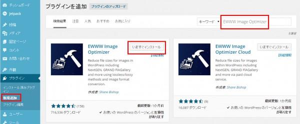 EWWW Image Optimizerのインストール