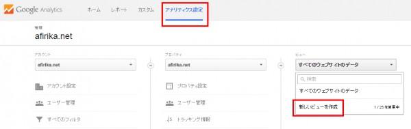 ブログ内検索データ収集の設定