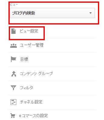 ブログ内検索データ収集の設定画面2