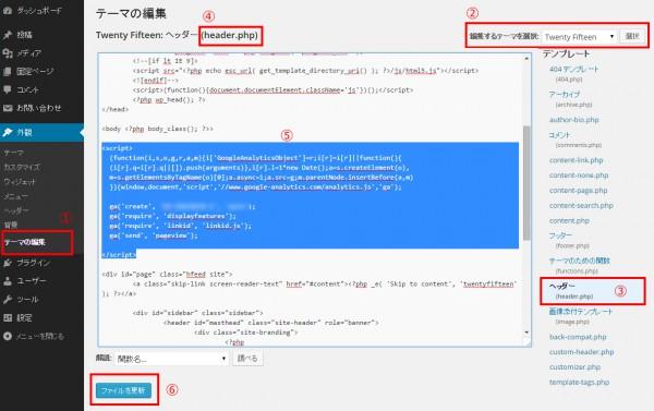 WordPress管理画面からトラッキングコードを追加