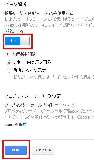 拡張リンクアトリビューションの申請ボタン