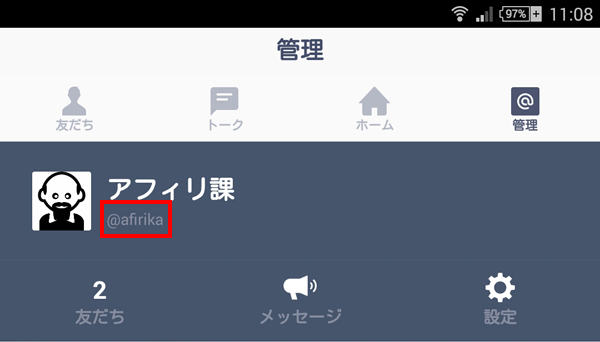 LINE@用のID