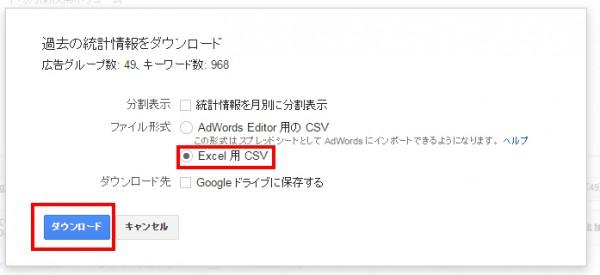 キーワードプランナーの検索結果ダウンロード