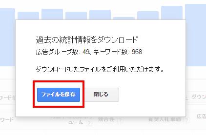 キーワードプランナーの検索結果ダウンロード2