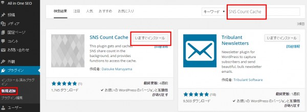 SNS Count Cacheのインストール
