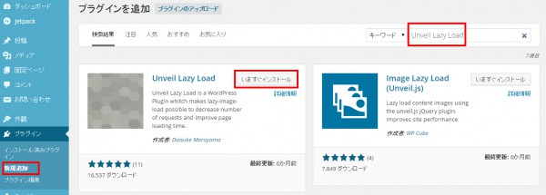 Unveil Lazy Loadのインストール