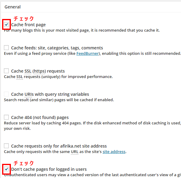 W3 Total Cacheページキャッシュの全体設定