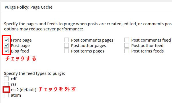 W3 Total Cacheページキャッシュの更新
