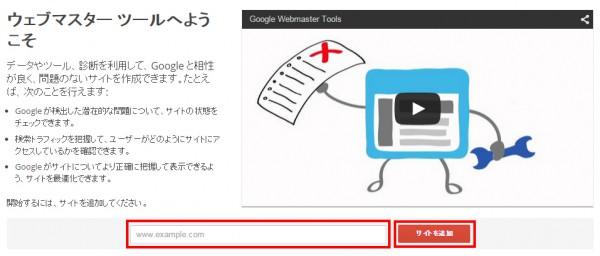 Googleウェブマスターツールにログイン
