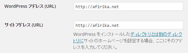 WordPress アドレス (URL)・サイトアドレス (URL)