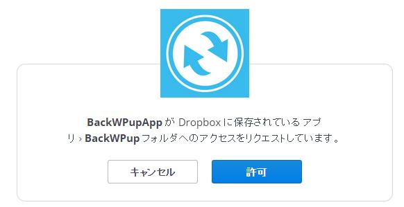 Dropboxのアプリ認証コード