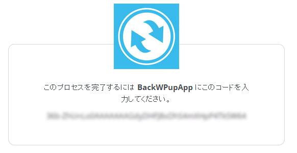 Dropboxのアプリ認証済み