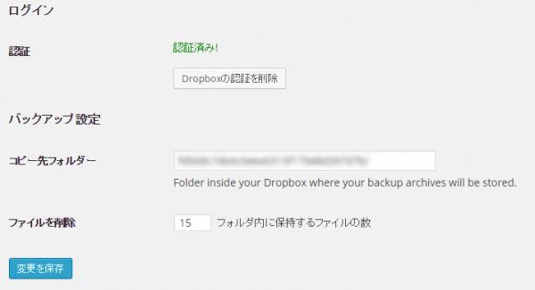 Dropbox認証後画面
