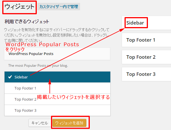 WordPress Popular Postsウィジェット