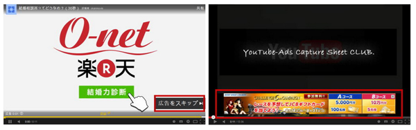 Youtubeアドセンス課金