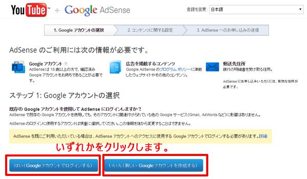Googleアドセンスのアカウント選択