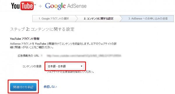 Googleアドセンスのコンテンツに関する設定