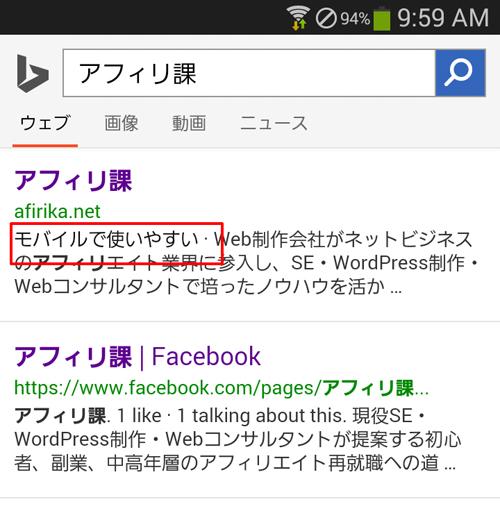 Bingのモバイルフレンドリー