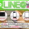 加藤式LINE@ビジネス