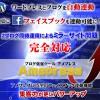 ワードプレス&フェイスブック&ブログ集客ツールAmepress(アメプレス)レビュー