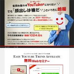 Easy Youtube Trend Affiliate
