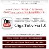 Giga Tube、エビルユーチューバーの4つの攻略パッケージ