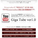 Giga Tube、エビルユーチューバーと連携した3つのYouTube攻略パッケージ