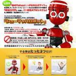 Yahoo!JAPAN公式サイトから現金略奪する「シューマッハビジネス」レビュー