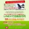 LINE@で日給8万円