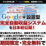 Google+設置型完全自動収益システム