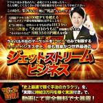勝山翔太郎氏の1日3分コピペで毎月350万円