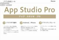 APP Studio Pro(アップ・スタジオ・プロ)