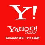 Yahoo!プロモーション広告の掲載基準変更でペラサイト全滅?