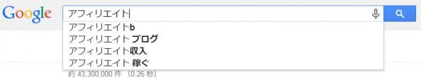 Google検索サジェスト機能