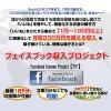 Facebook収入プロジェクト