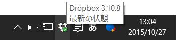 Dropboxステイタス「最新の状態」