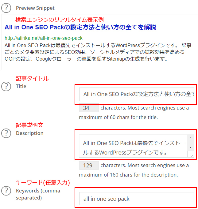 All in One SEO Packの「Main Settings」項目
