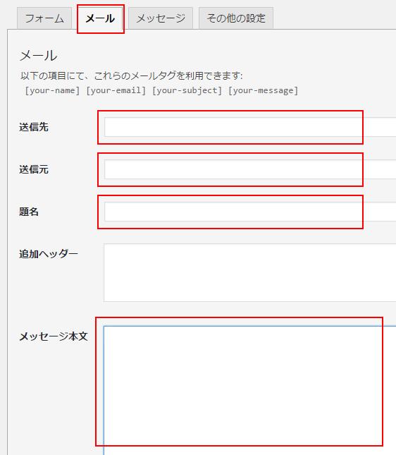 コンタクトフォームを追加:メール