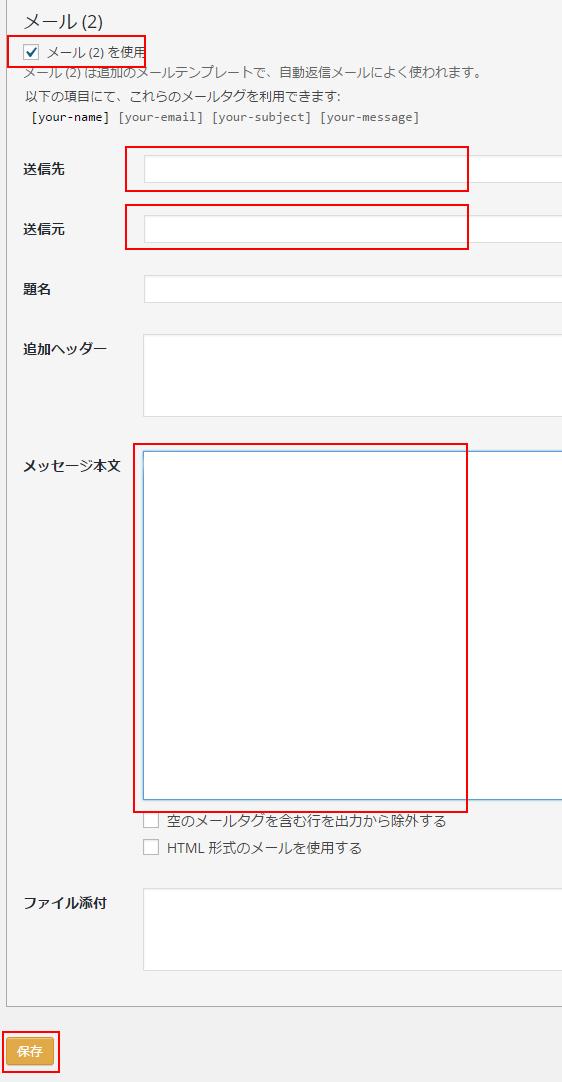 コンタクトフォームを追加:メール(2)